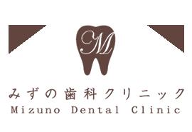 みずの歯科クリニック 狛江